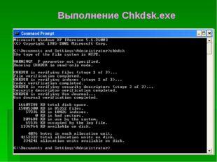 Выполнение Chkdsk.exe