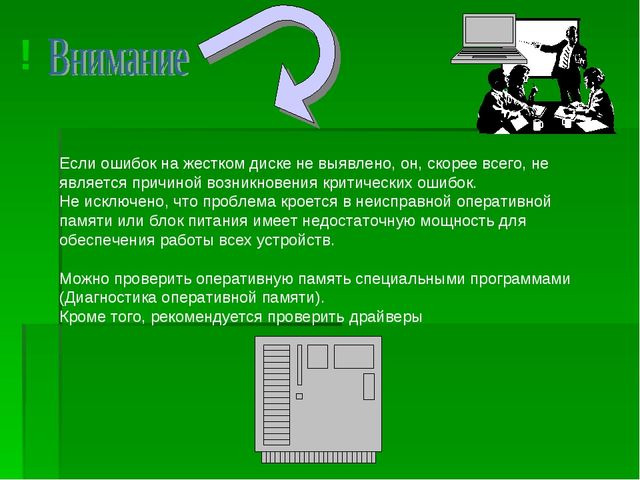 Если ошибок на жестком диске не выявлено, он, скорее всего, не является причи...