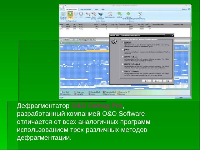 Дефрагментатор O&O Defrag Pro, разработанный компанией O&O Software, отличает...