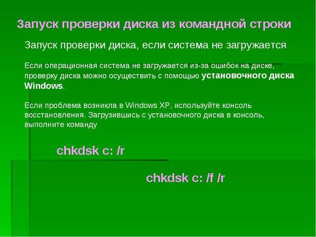Запуск проверки диска из командной строки Запуск проверки диска, если система...