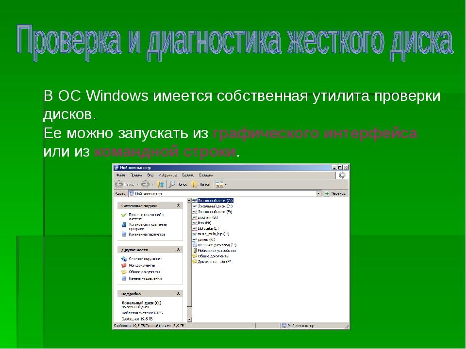 В ОС Windows имеется собственная утилита проверки дисков. Ее можно запускать...