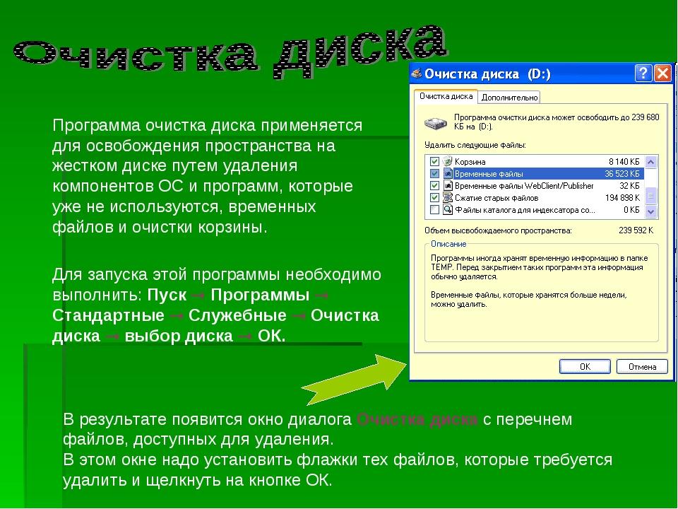 Программа очистка диска применяется для освобождения пространства на жестком...
