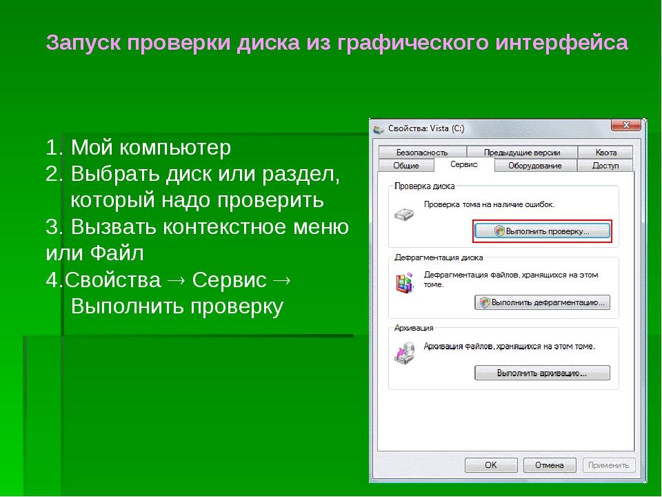 Запуск проверки диска из графического интерфейса Мой компьютер Выбрать диск и...
