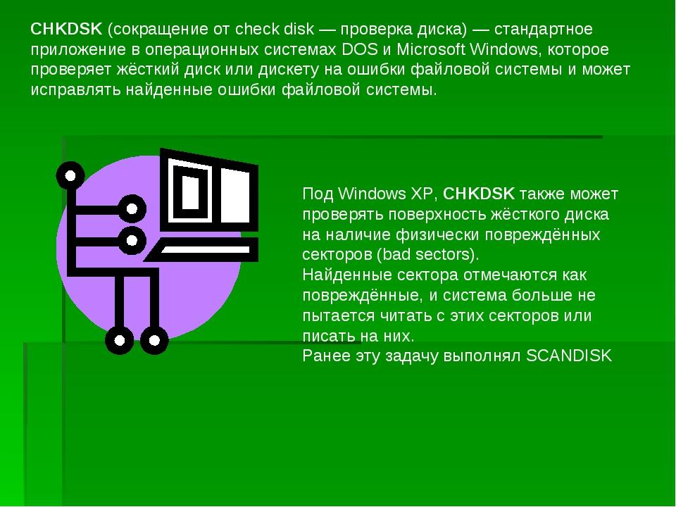 CHKDSK (сокращение от check disk — проверка диска) — стандартное приложение в...