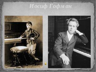 Иосиф Гофман