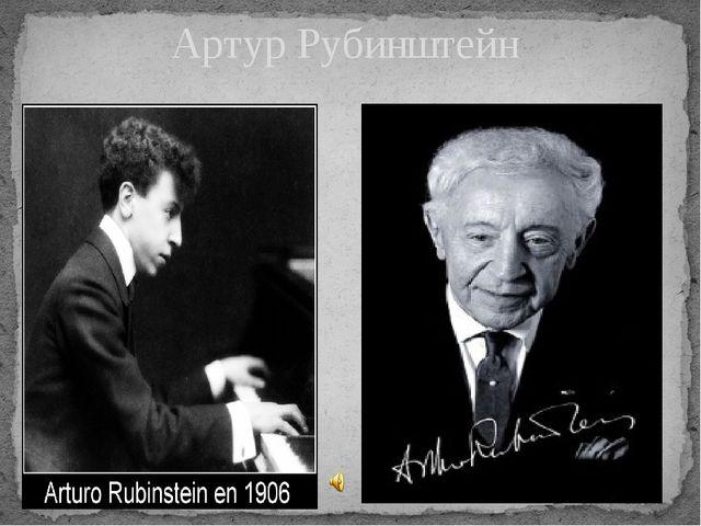 Артур Рубинштейн