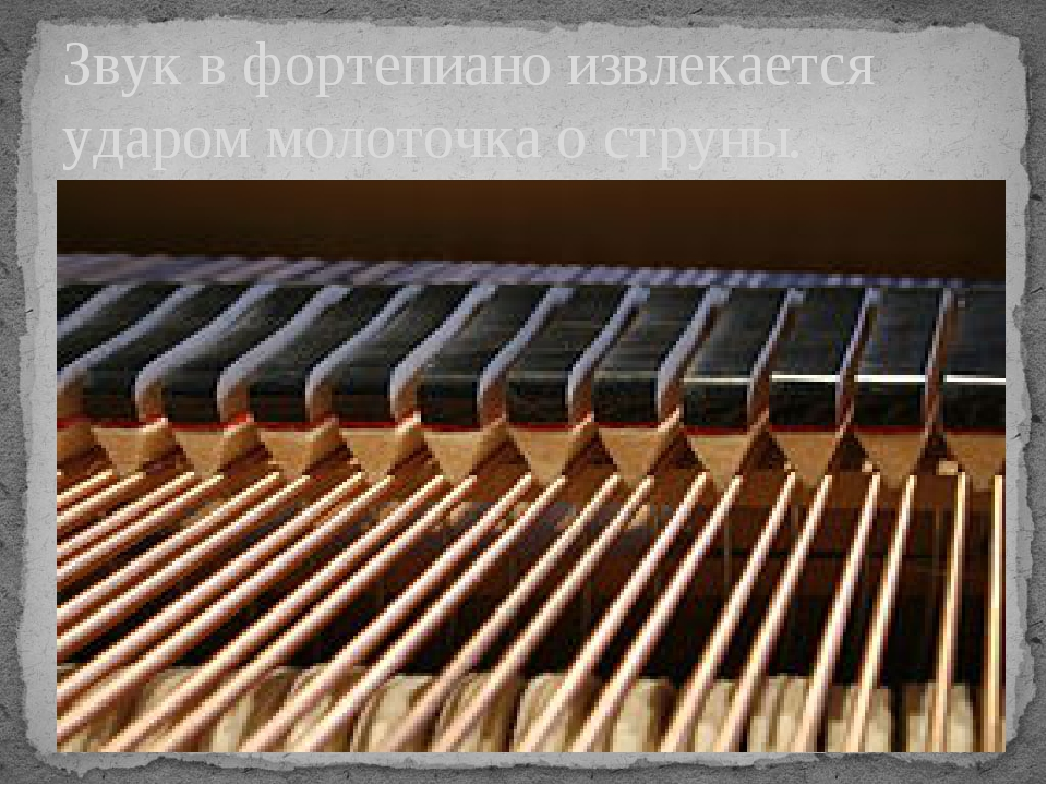 Звукв фортепиано извлекается ударом молоточка оструны.
