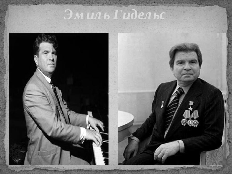 Эмиль Гидельс