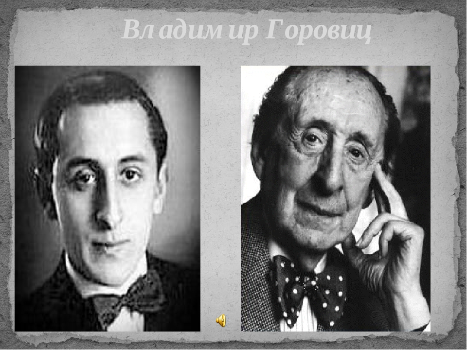 Владимир Горовиц