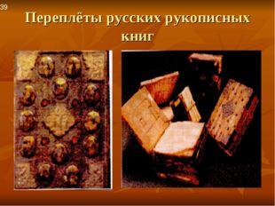 Переплёты русских рукописных книг 39