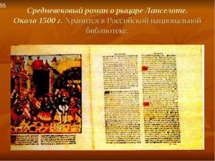 Средневековый роман о рыцаре Ланселоте. Около 1500 г. Хранится в Российской н