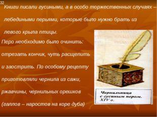 32 Книги писали гусиными, а в особо торжественных случаях – лебедиными перьям
