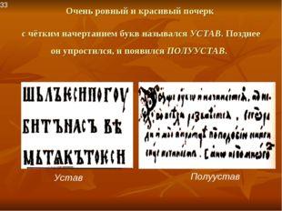Очень ровный и красивый почерк с чётким начертанием букв назывался УСТАВ. Поз