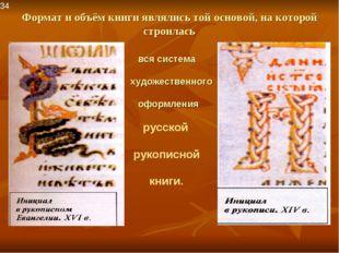 Формат и объём книги являлись той основой, на которой строилась 34 русской ру