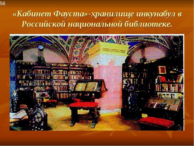 «Кабинет Фауста»-хранилище инкунабул в Российской национальной библиотеке. 56