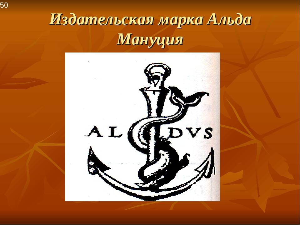 Издательская марка Альда Мануция 50