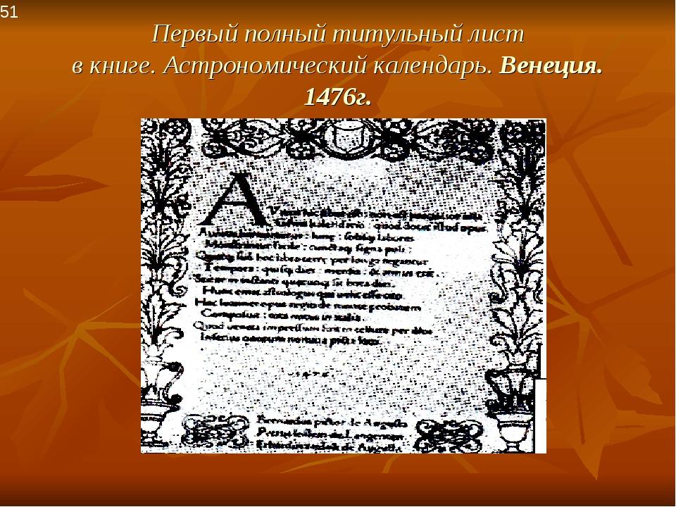 Первый полный титульный лист в книге. Астрономический календарь. Венеция. 147...