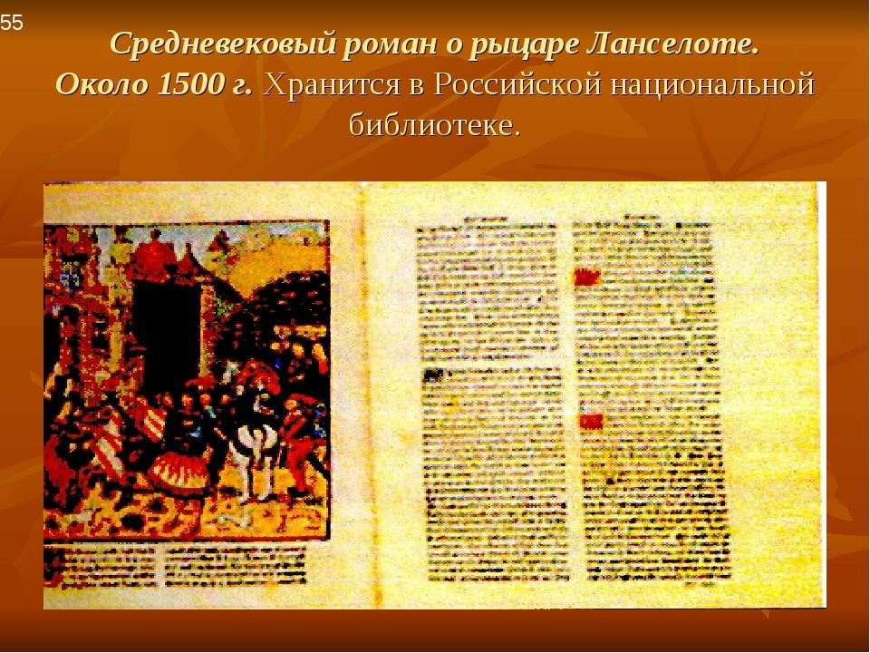 Средневековый роман о рыцаре Ланселоте. Около 1500 г. Хранится в Российской н...