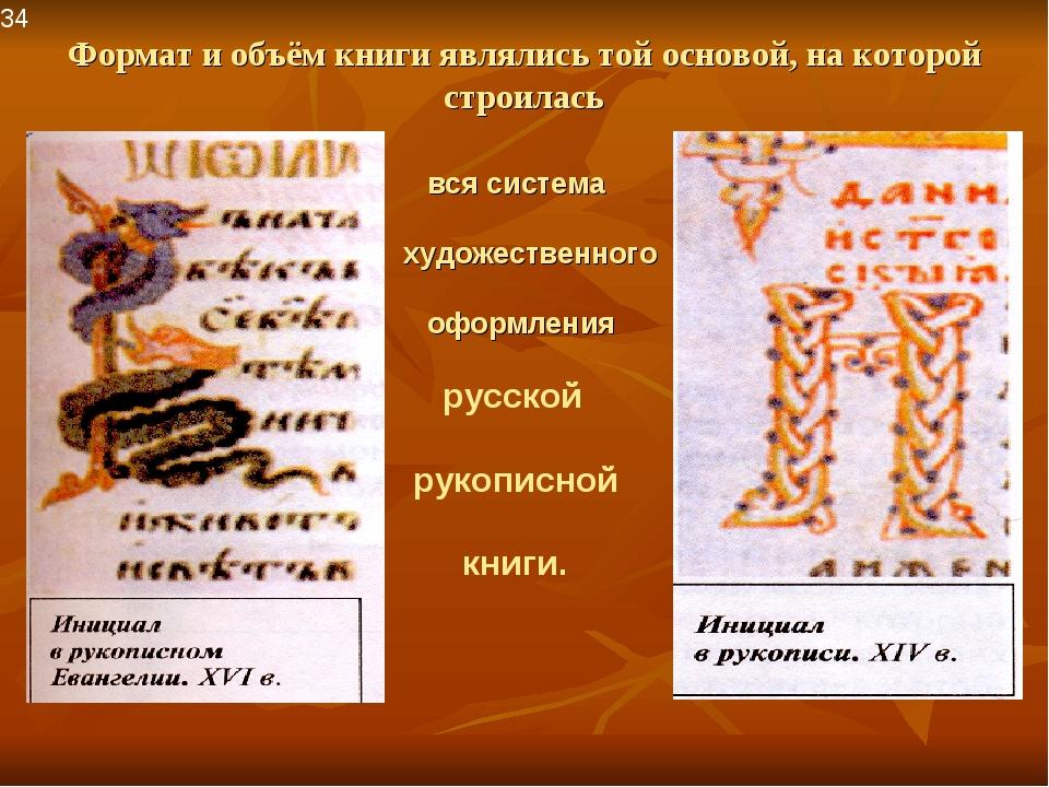 Формат и объём книги являлись той основой, на которой строилась 34 русской ру...
