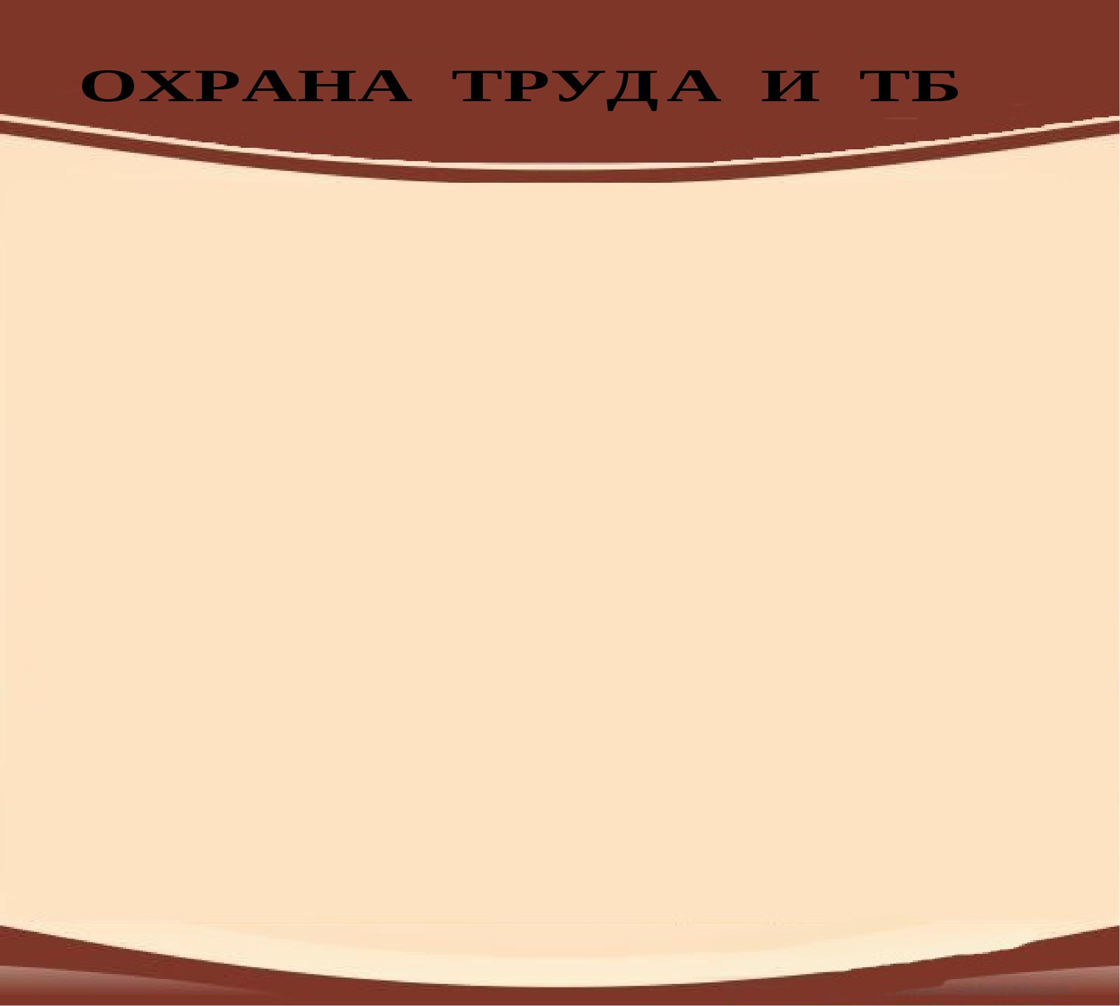 ОХРАНА ТРУДА И ТБ