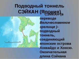 Подводный тоннель СЭЙКАН (Япония) СЭЙКАН (в переводе Величественное зрелище )
