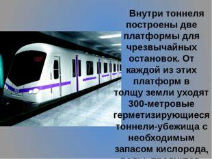 Внутри тоннеля построены две платформы для чрезвычайных остановок. От каждой