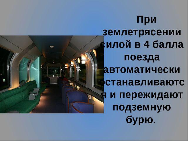 При землетрясении силой в 4 балла поезда автоматически останавливаются и пер...