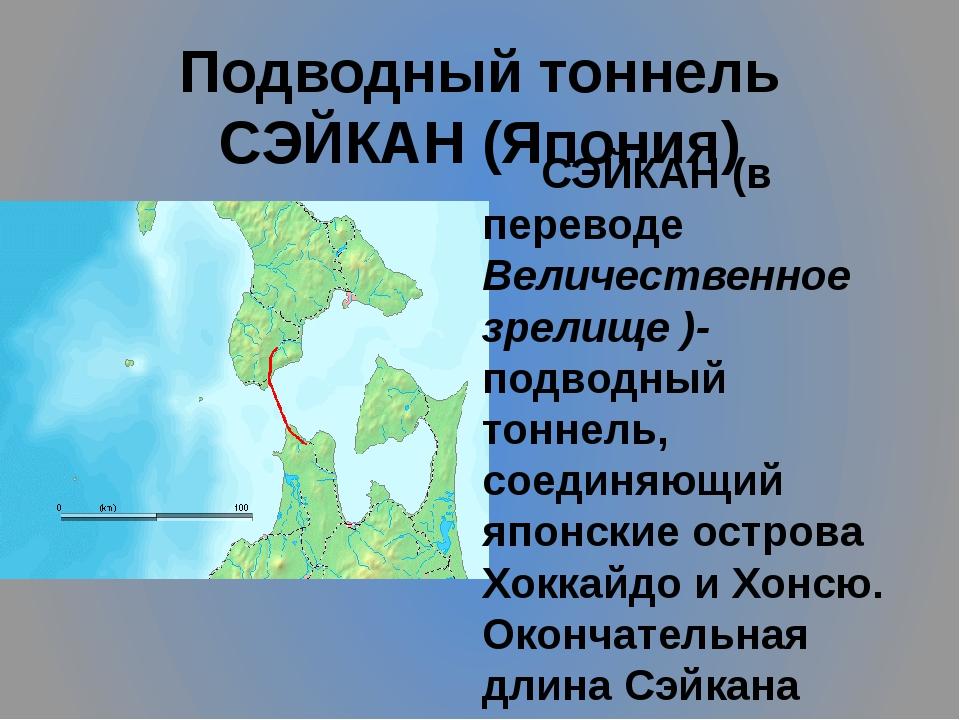 Подводный тоннель СЭЙКАН (Япония) СЭЙКАН (в переводе Величественное зрелище )...