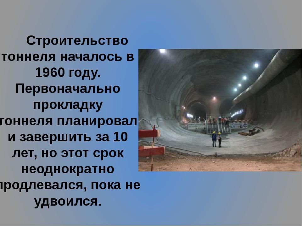 Строительство тоннеля началось в 1960 году. Первоначально прокладку тоннеля...