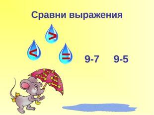 Сравни выражения < > = 9-7 9-5