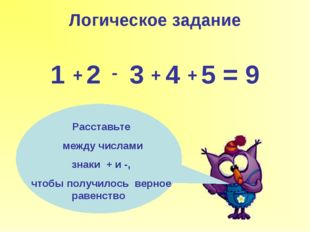 Логическое задание 1 2 3 4 5 = 9 Расставьте между числами знаки + и -, чтобы