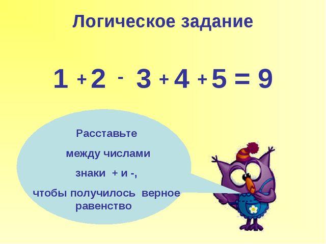 Логическое задание 1 2 3 4 5 = 9 Расставьте между числами знаки + и -, чтобы...