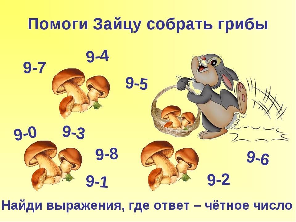 Помоги Зайцу собрать грибы Найди выражения, где ответ – чётное число 9-0 9-1...