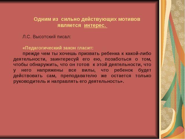 Одним из сильно действующих мотивов является интерес. Л.С. Высотский писал:...