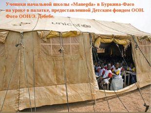Ученики начальной школы «Manegda» в Буркина-Фасо на уроке в палатке, предоста