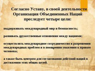 Согласно Уставу, в своей деятельности Организация Объединенных Наций преслед