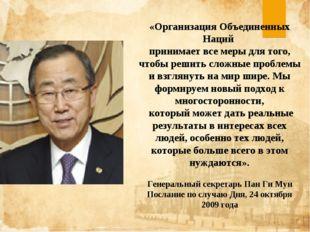 «Организация Объединенных Наций принимает все меры для того, чтобы решить сло