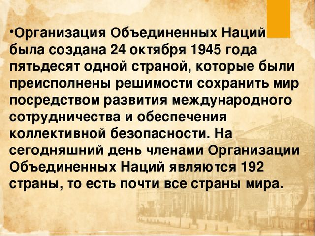 Организация Объединенных Наций была создана 24 октября 1945 года пятьдесят од...