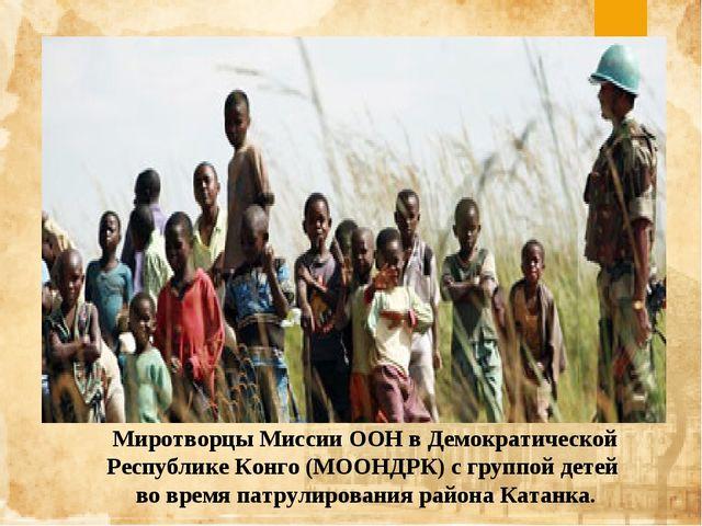 Миротворцы Миссии ООН в Демократической Республике Конго (МООНДРК) с группой...