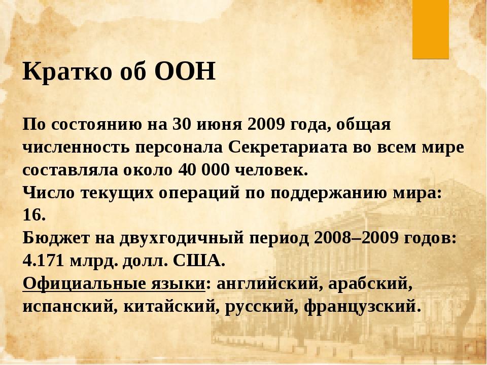 Кратко об ООН По состоянию на 30 июня 2009 года, общая численность персонала...