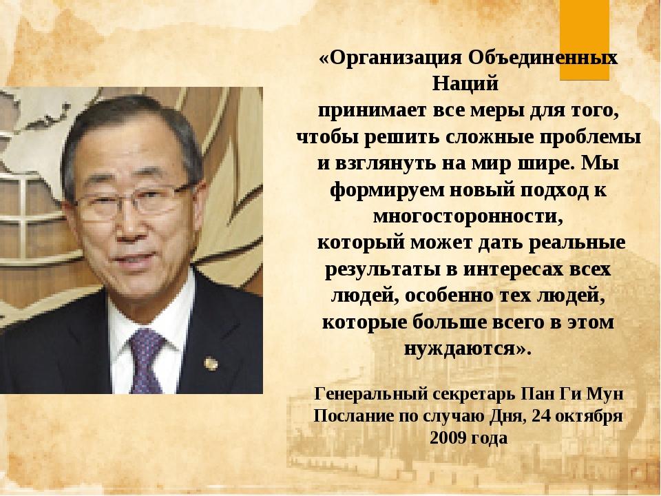 «Организация Объединенных Наций принимает все меры для того, чтобы решить сло...