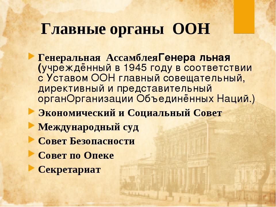 Главные органы ООН Генеральная АссамблеяГенера́льная (учреждённый в1945 году...