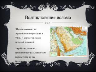 Ислам возникает на Аравийском полуострове в VII в. И считается самой молодой