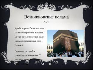 Арабы хорошо были знакомы с книгами христиан и иудеев. Среди жителей городов