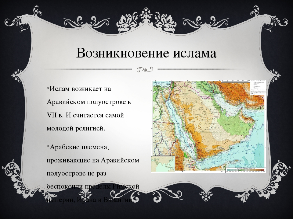Ислам возникает на Аравийском полуострове в VII в. И считается самой молодой...
