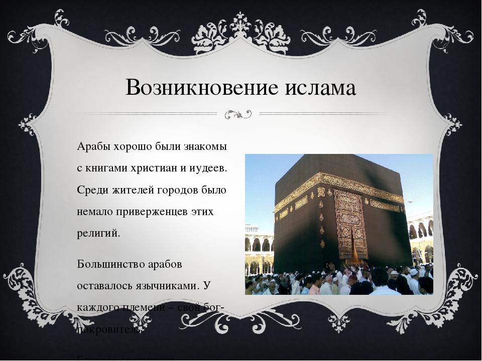 Арабы хорошо были знакомы с книгами христиан и иудеев. Среди жителей городов...