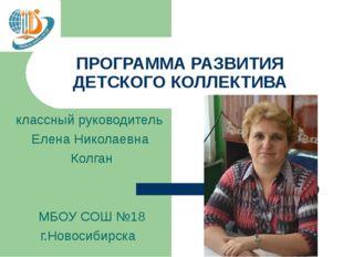 ПРОГРАММА РАЗВИТИЯ ДЕТСКОГО КОЛЛЕКТИВА классный руководитель Елена Николаевна