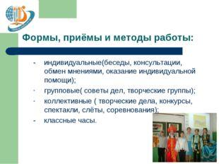 Формы, приёмы и методы работы: - индивидуальные(беседы, консультации, обмен м