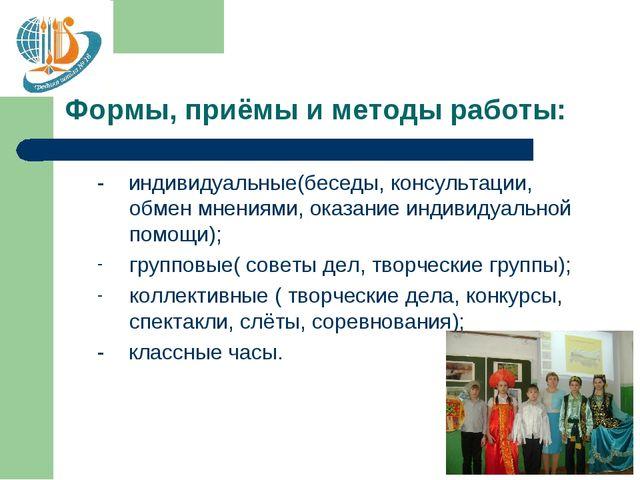 Формы, приёмы и методы работы: - индивидуальные(беседы, консультации, обмен м...