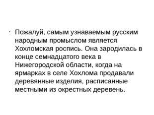 Пожалуй, самым узнаваемым русским народным промыслом является Хохломская рос
